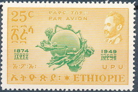 Ethiopia 1950 75th Anniversary of the UPU c.jpg