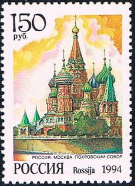 Russian Federation 1994 Cathedrals of World h.jpg