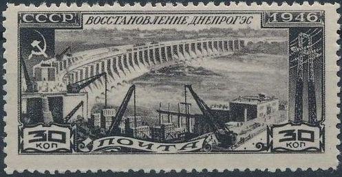 Soviet Union (USSR) 1946 Dnieprostroy Dan and Power Station a.jpg