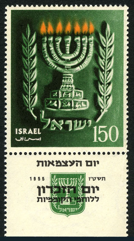 Israel 1955 7th Anniversary of the Proclamation of State of Israel