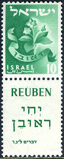 Israel 1955 Twelve Tribes (1st Group)