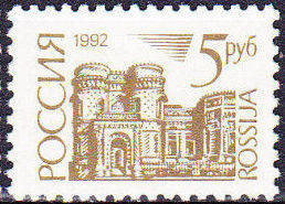 Russian Federation 1992 Monuments (1st Group) n.jpg