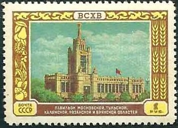 Soviet Union (USSR) 1956 All-Union Agricultural Fair (Pavilions) m.jpg