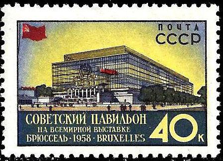 Soviet Union (USSR) 1958 Universal and International Exhibition at Brussels b.jpg