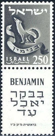 Israel 1956 Twelve Tribes (2nd Group) d.jpg