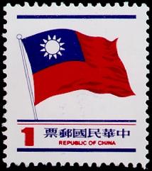 China (Taiwan) 1980 National Flag (2nd Print)
