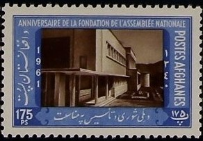Afghanistan 1961 Anniversary of the Founding of the National Assembly b.jpg