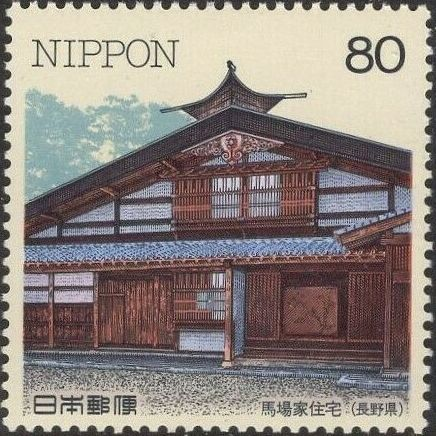 Japan 1998 Traditional Japanese House - Series 2