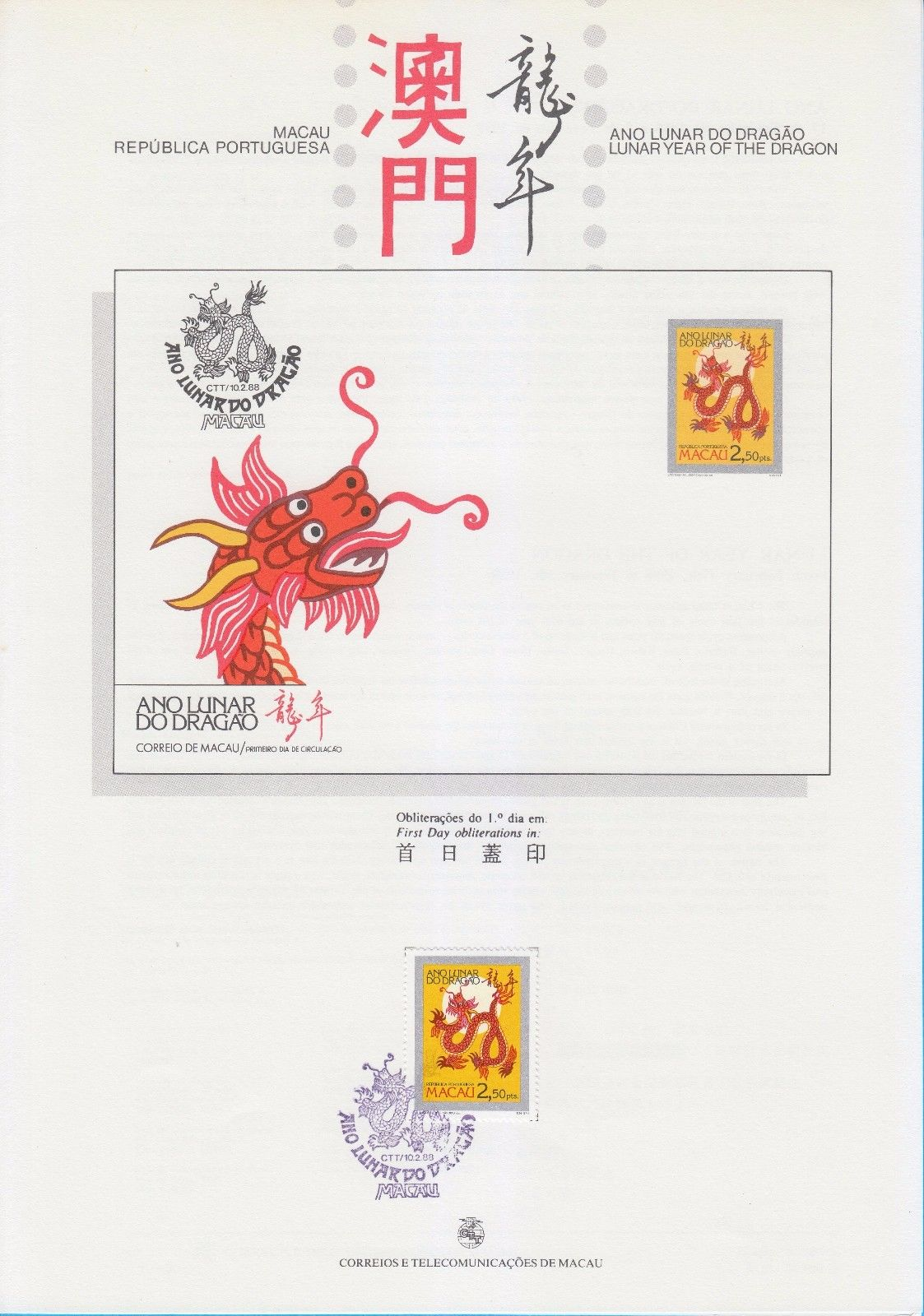Macao 1988 Year of the Dragon pre.jpg