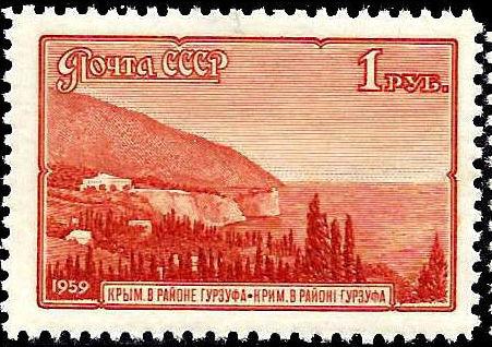 Soviet Union (USSR) 1959 Nature of USSR i.jpg