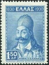 Greece 1930 Centenary of the Greek Independence i.jpg