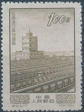 China (People's Republic) 1954 Economic Progress