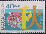 Macao 1982 Autumn Festivals