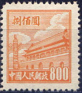 China (People's Republic) 1950 Gate of Heavenly Peace (1st Group) d.jpg