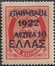 Greece 1923 Greek Revolution - Overprinted on 1908 and 1910 Cretan State Postage Due Issue c.jpg