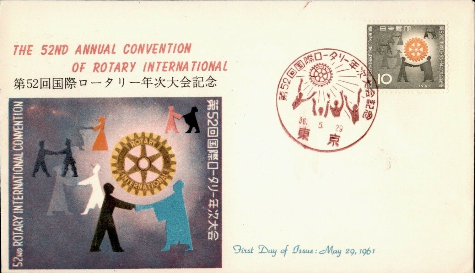 Japan 1961 52nd convention of Rotary International