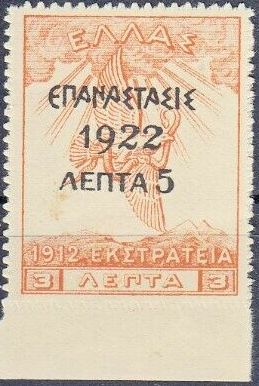 Greece 1923 Greek Revolution - Overprint on the 1912 Campaign Issue