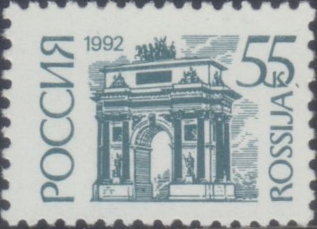 Russian Federation 1992 Monuments (1st Group) g.jpg