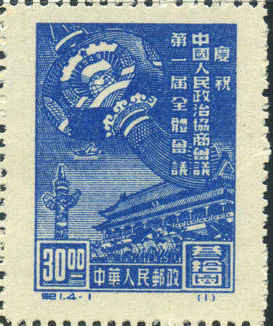China (People's Republic) 1949 1st session of Chinese People's Consultative Political Conference