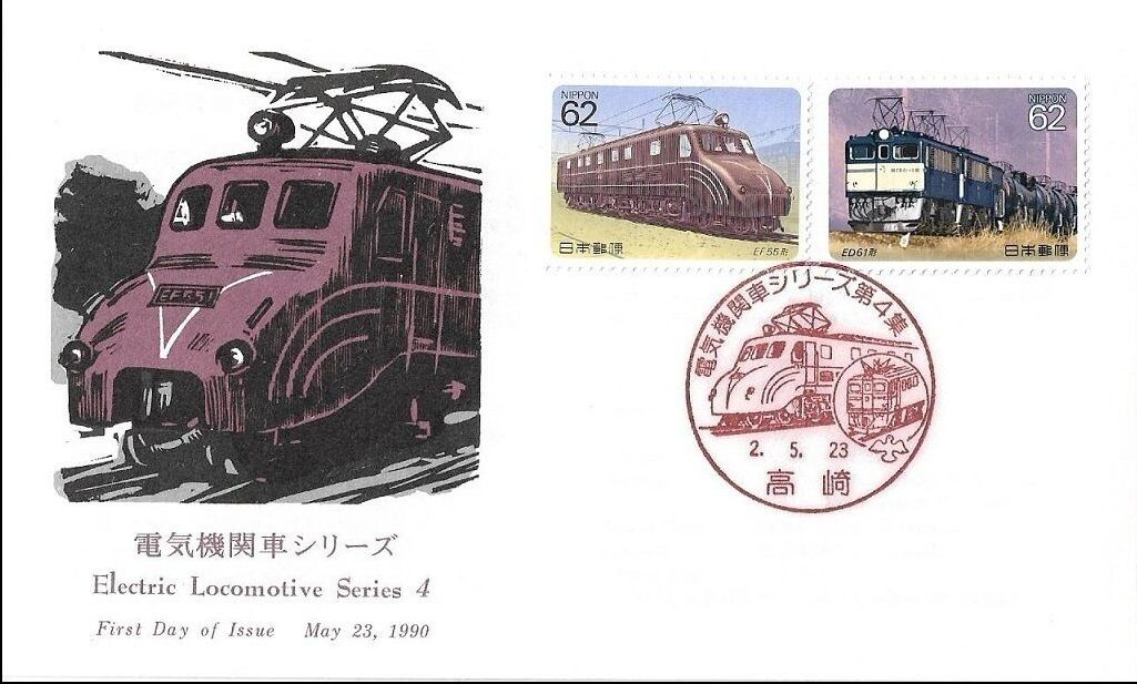 Japan 1990 Electric Locomotives (4th Issue) FDCj.jpg
