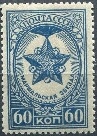 Soviet Union (USSR) 1946 Orders and Medals of the USSR (2nd Group) c.jpg
