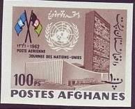 Afghanistan 1962 United Nations Day o.jpg