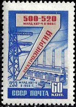 Soviet Union (USSR) 1960 Seven Year Plan (3rd Group) c.jpg