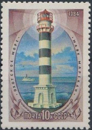Soviet Union (USSR) 1984 Far Eastern seas lighthouses e.jpg