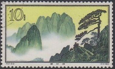 China (People's Republic) 1963 Hwangshan Landscapes i.jpg