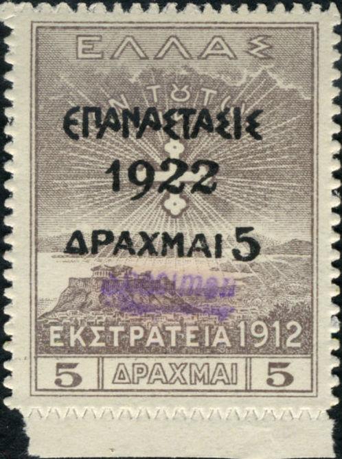 Greece 1923 Greek Revolution - Overprint on the 1912 Campaign Issue SPEi.jpg