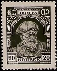 Soviet Union (USSR) 1927 Second Definitive Issue h.jpg
