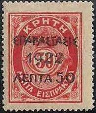 Greece 1923 Greek Revolution - Overprinted on 1901 Cretan State Postage Due Issue e.jpg