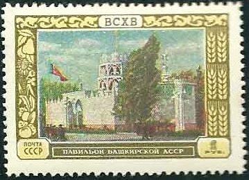 Soviet Union (USSR) 1956 All-Union Agricultural Fair (Pavilions) g.jpg