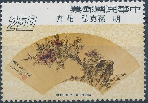 China (Taiwan) 1973 Painted fans from Ming Dynasty (1st Group) b.jpg