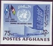 Afghanistan 1962 United Nations Day n.jpg