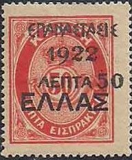 Greece 1923 Greek Revolution - Overprinted on 1908 and 1910 Cretan State Postage Due Issue g.jpg
