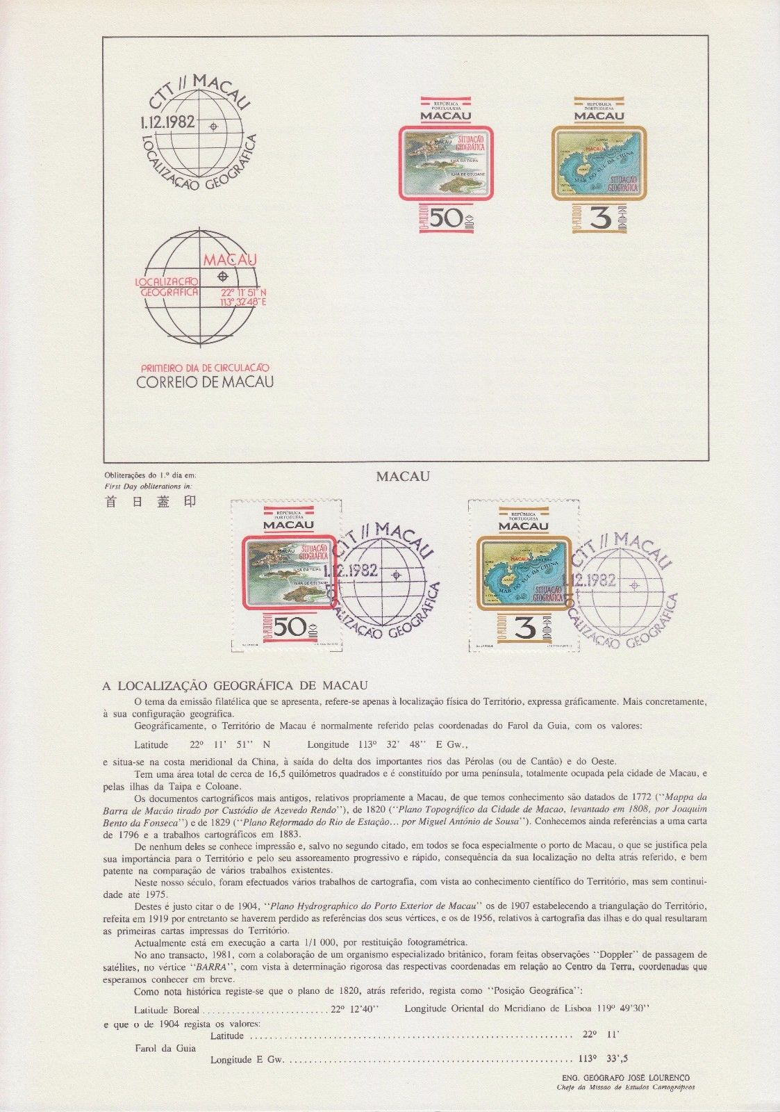 Macao 1982 Geographical Position
