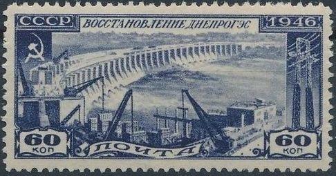 Soviet Union (USSR) 1946 Dnieprostroy Dan and Power Station b.jpg