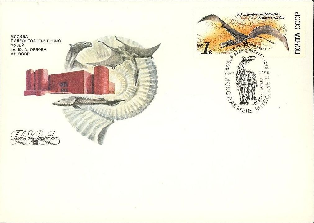 Soviet Union (USSR) 1990 Prehistoric Animals FDCa.jpg