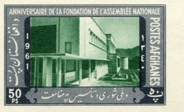 Afghanistan 1961 Anniversary of the Founding of the National Assembly c.jpg