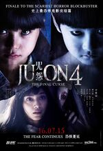 Ju-on: The Final