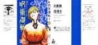 Light Novel 02 Full Cover
