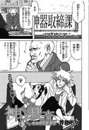 Kamishiro Sosa Cover Page
