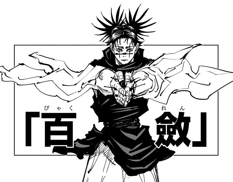 Choso Jujutsu Kaisen Wiki Fandom