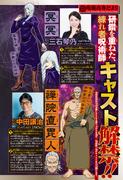 Anime Additional Cast 3