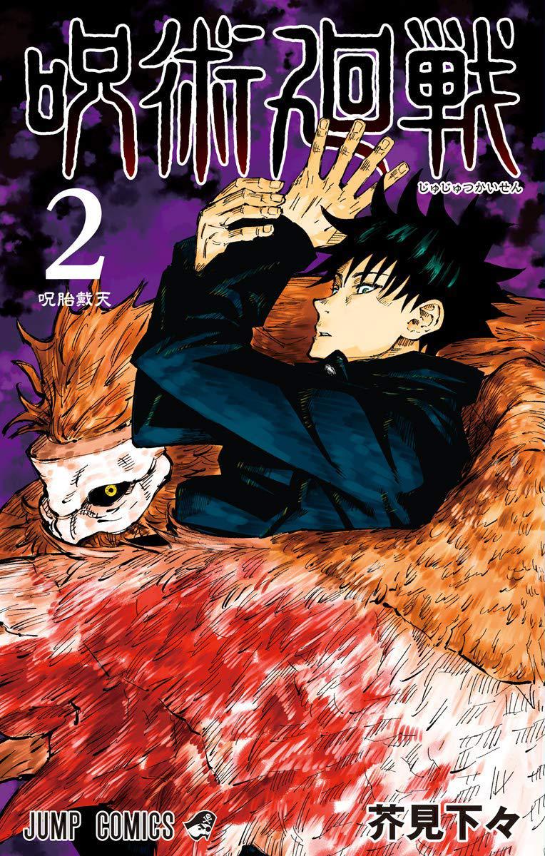 Volume 2 Jujutsu Kaisen Wiki Fandom