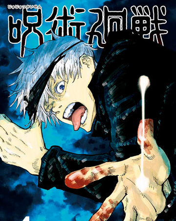 Volume 4 Jujutsu Kaisen Wiki Fandom