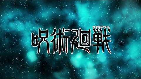 『呪術廻戦』公式PV_第一弾「虎杖」篇(c.v.中村悠一)