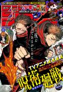 Shonen Jump 2020-43