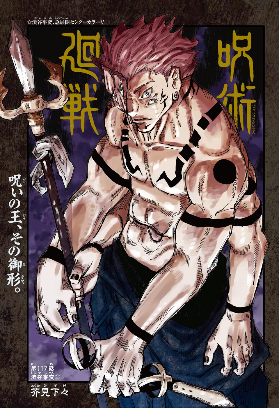 Chapter 117 Jujutsu Kaisen Wiki Fandom